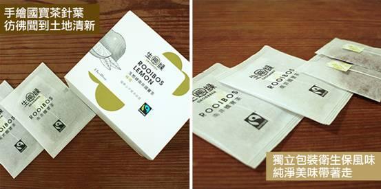 Macintosh HD:Users:Mac:Desktop:國寶茶:芳香檸檬.jpg