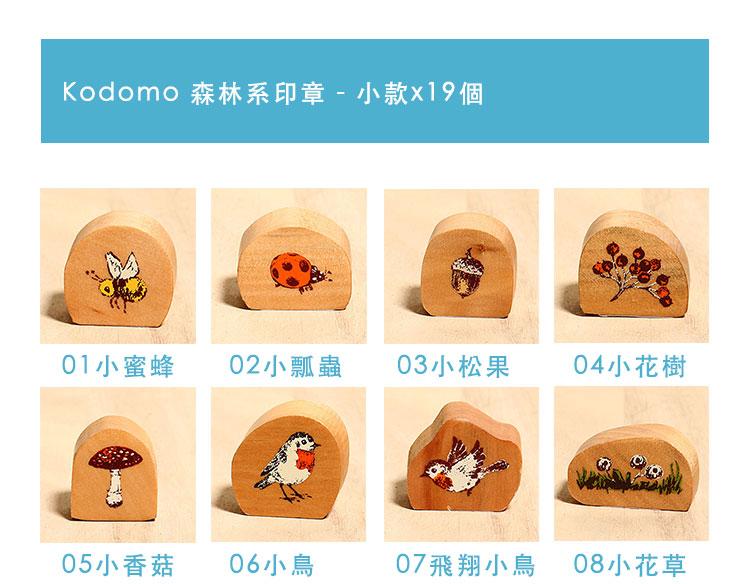 Kodomo 森林系 印章 小款