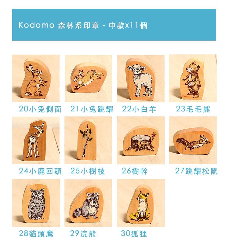 Kodomo 森林系 印章 中款