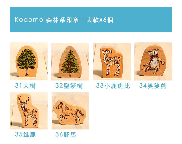 Kodomo 森林系 印章 大款