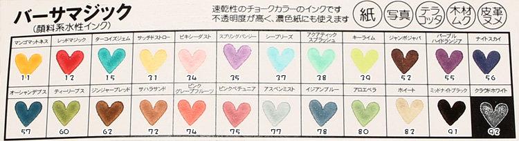 Tsukineco 月貓印台 Versa Magic 鮮彩印泥