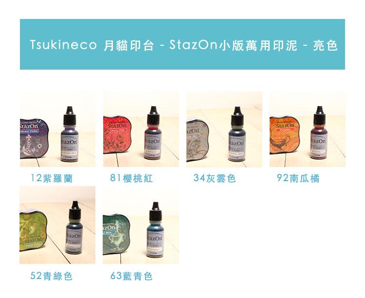 Tsukineco 月貓印台 Staz On 小版萬用印泥 補充液 亮色