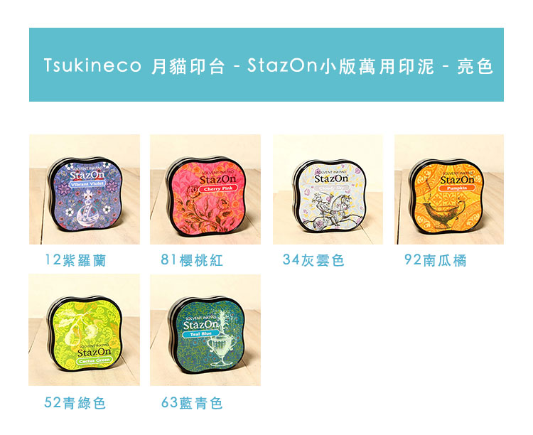 Tsukineco 月貓印台 Staz On 小版萬用印泥