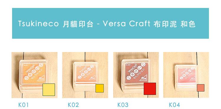 日本 Tsukineco 月貓印台 Versa Craft 布用印台