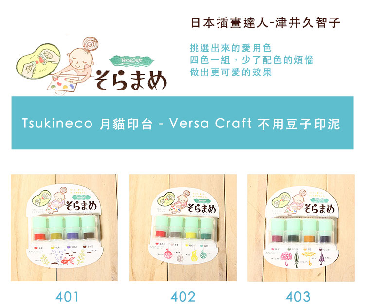 日本 Tsukineco 月貓印台 Versa Craft 布用印台 豆子印泥