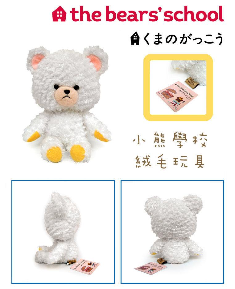 日本 BearSchool 小熊學校 台版 絨毛玩具 小 David 白熊