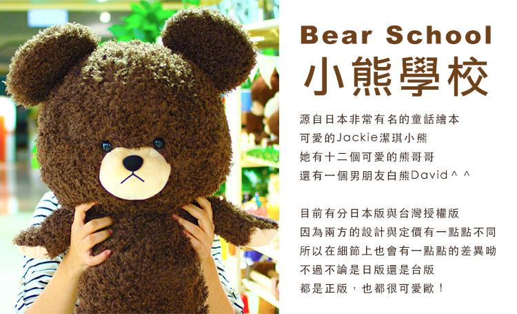 日本Bear School 小熊學校 台版 超大