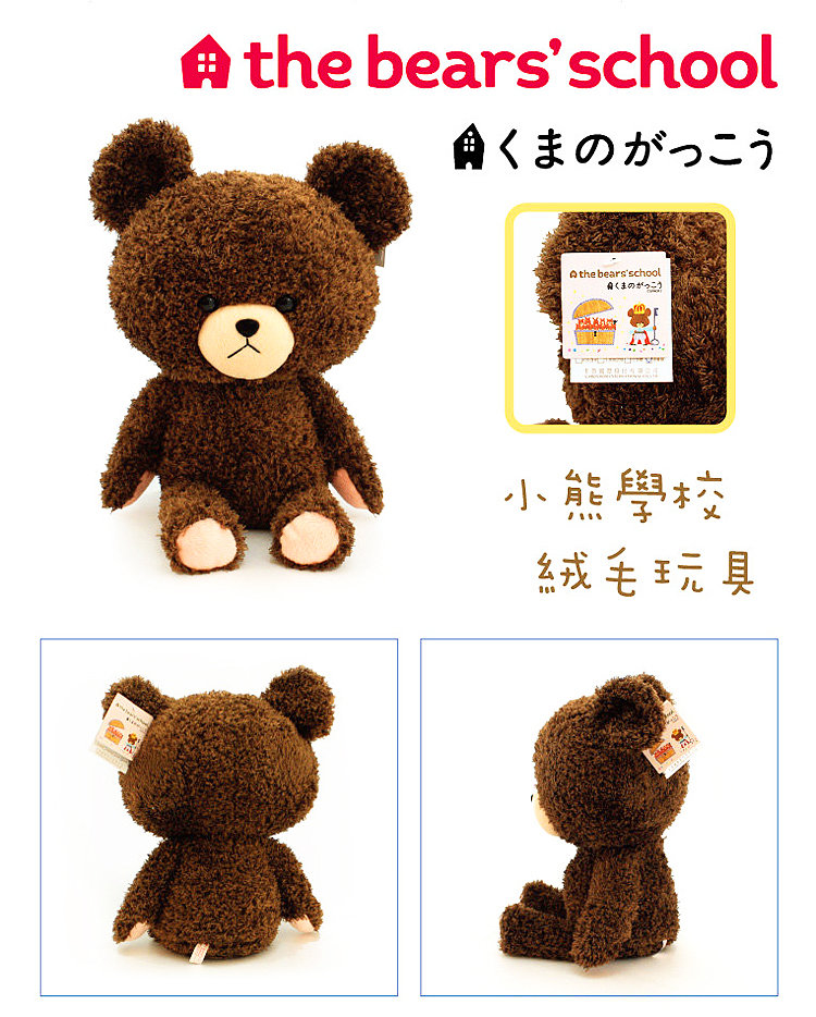 日本 BearSchool 小熊學校 台版 絨毛玩具 中