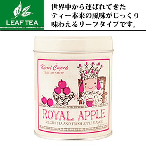 Karel Capek 山田詩子紅茶店 罐裝紅茶 蘋果紅茶 卡雷爾恰佩克