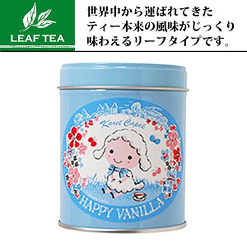 Karel Capek 山田詩子紅茶店 罐裝紅茶 香草紅茶 卡雷爾恰佩克
