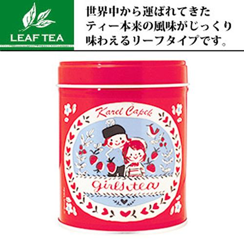 Karel Capek 山田詩子紅茶店 罐裝紅茶 草苺女孩紅茶 卡雷爾恰佩克