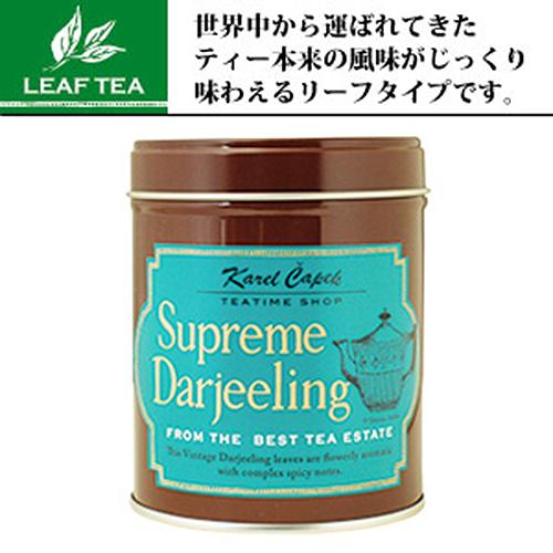 Karel Capek 山田詩子紅茶店 罐裝紅茶 特選大吉嶺 卡雷爾恰佩克