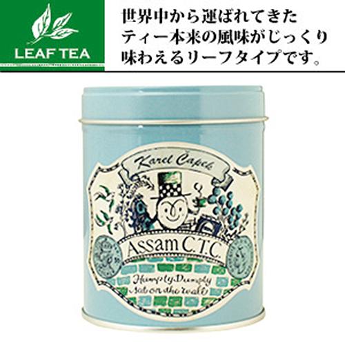 Karel Capek 山田詩子紅茶店 罐裝紅茶 頂級阿薩姆 卡雷爾恰佩克