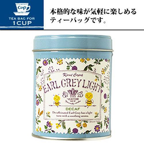 Karel Capek 山田詩子紅茶店 罐裝紅茶 輕伯爵紅茶 無咖啡因 卡雷爾恰佩克