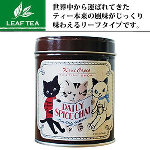 Karel Capek 山田詩子紅茶店 罐裝紅茶 香料紅茶 卡雷爾恰佩克
