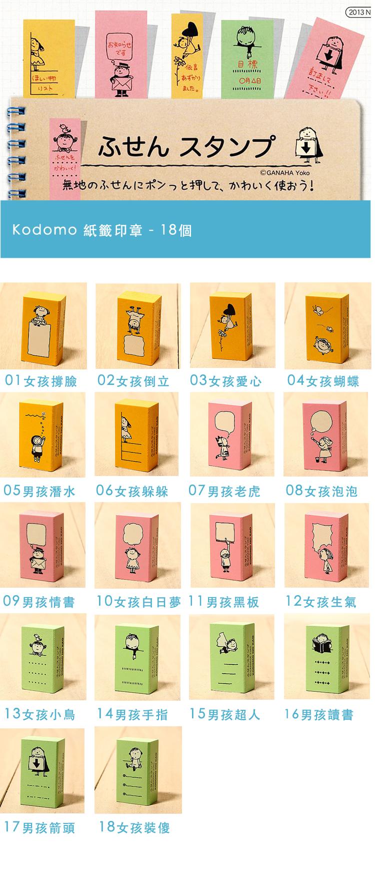 Kodomo 小孩牌 紙籤 印章 款式表