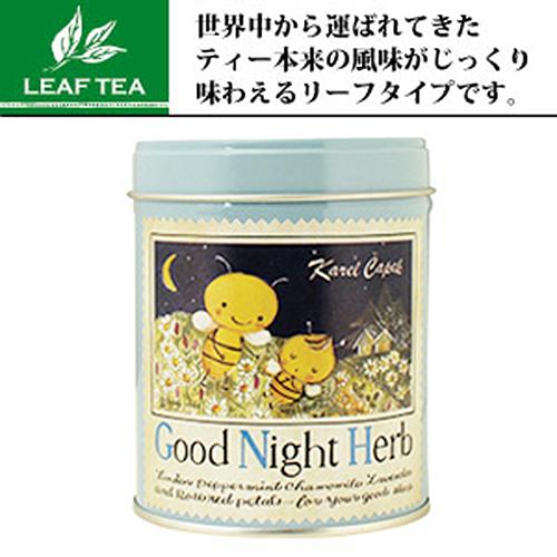 Karel Capek 山田詩子紅茶店 罐裝紅茶 晚安花果茶 卡雷爾恰佩克