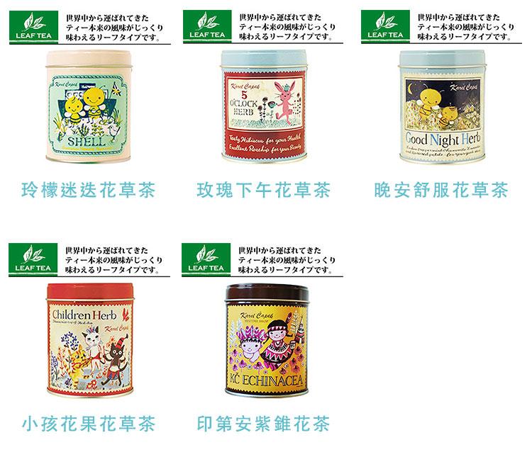 日本 Karel Capek 山田詩子紅茶店 卡雷爾恰佩克 花草茶 軟水 硬水