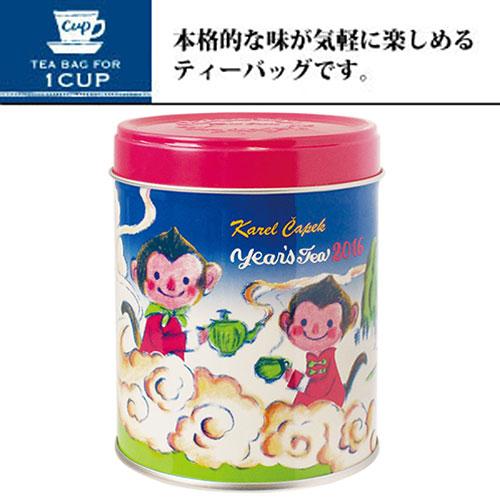 Karel Capek 山田詩子紅茶店 罐裝紅茶 猴年紅茶 2016 卡雷爾恰佩克