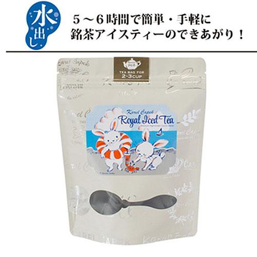 Karel Capek 山田詩子紅茶店 大茶袋 皇家冰茶  冷泡茶 冰茶 卡雷爾恰佩克