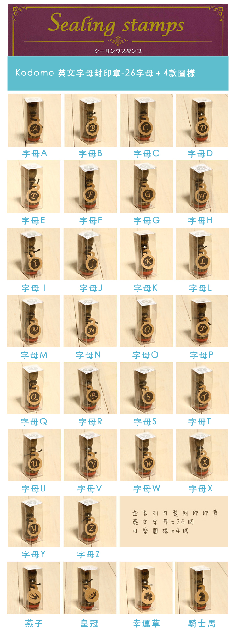 Kodomo 小孩牌 封印 印章 款式表