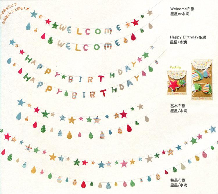 日本 Everyday 鄉村風 造型布旗 星星 水滴 款式表