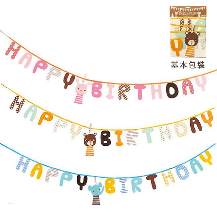 日本 Everyday 三角旗 萬國旗 兔 熊 象 生日快樂 Happy Birthday