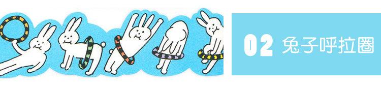 日本 Iroha Publish 寬紙膠帶 兔子呼拉圈