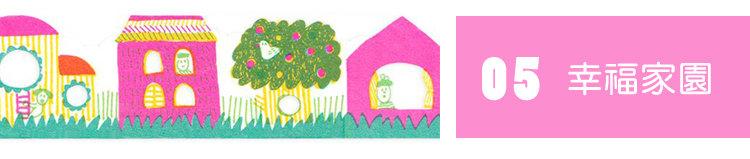 日本 Iroha Publish 寬紙膠帶 幸福家園