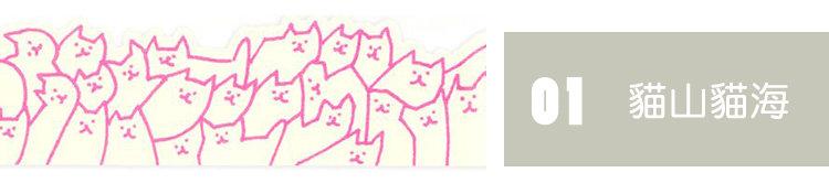 日本 Iroha Publish 寬紙膠帶 貓山貓海