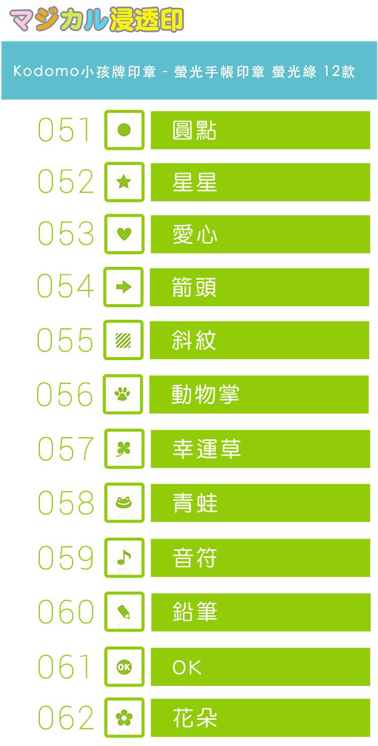 kodomo 螢光印章 綠色 款式表