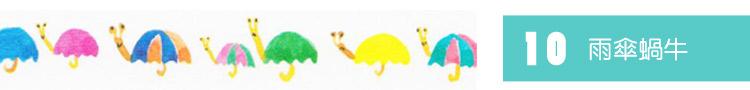 日本 Iroha Publish 紙膠帶 雨傘鍋牛