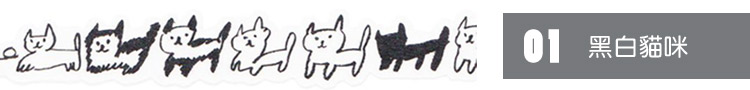 日本 Iroha Publish 紙膠帶 黑白貓咪