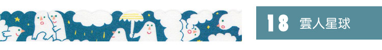 日本 Iroha Publish 紙膠帶 雲人星球
