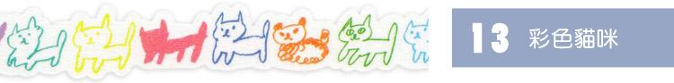 日本 Iroha Publish 紙膠帶 彩色貓咪