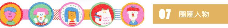 日本 Iroha Publish 寬紙膠帶 圈圈人物