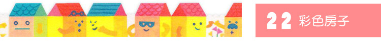 日本 Iroha Publish 紙膠帶 彩色房子