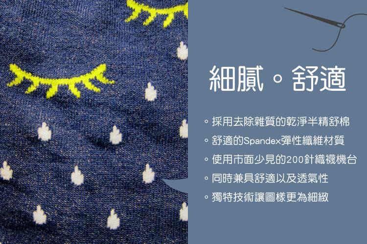 台灣 NAKID 襪子 設計
