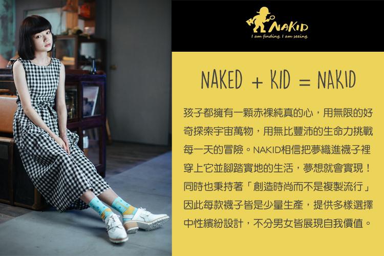 台灣 NAKID 襪子 品牌