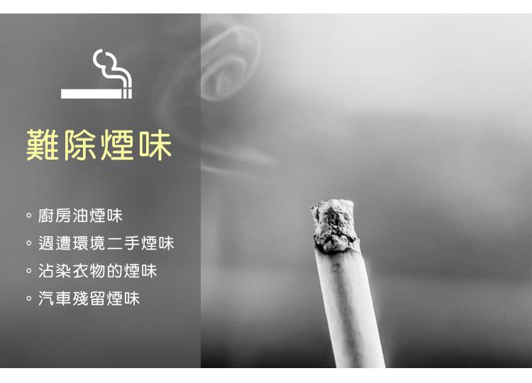 日本 吃味 煙味