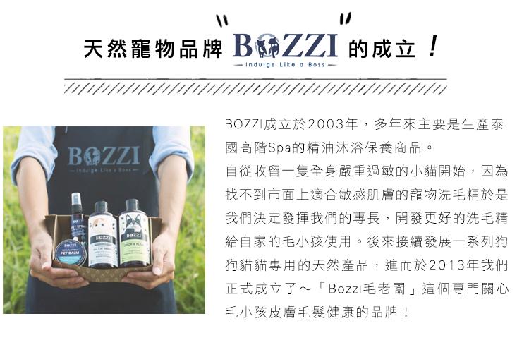 泰國Bozzi全天然草本狗狗洗毛精 店長實測 不含起泡劑