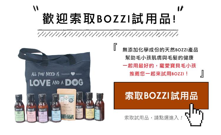 泰國Bozzi全天然草本狗狗洗毛精 找不到適合毛小孩的洗毛精?