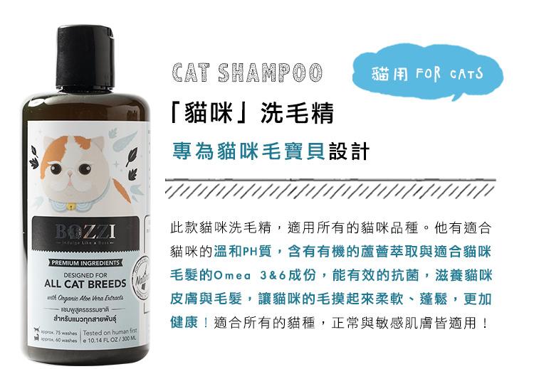 泰國Bozzi全天然草本狗狗洗毛精 毛小孩不喜歡化學香精