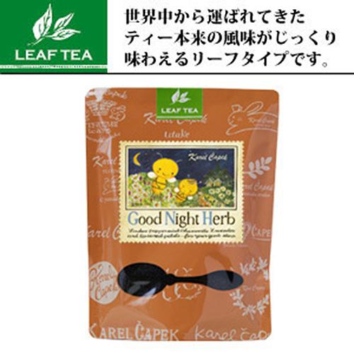Karel Capek 山田詩子紅茶店 超值大茶袋 晚安花草茶 卡雷爾恰佩克