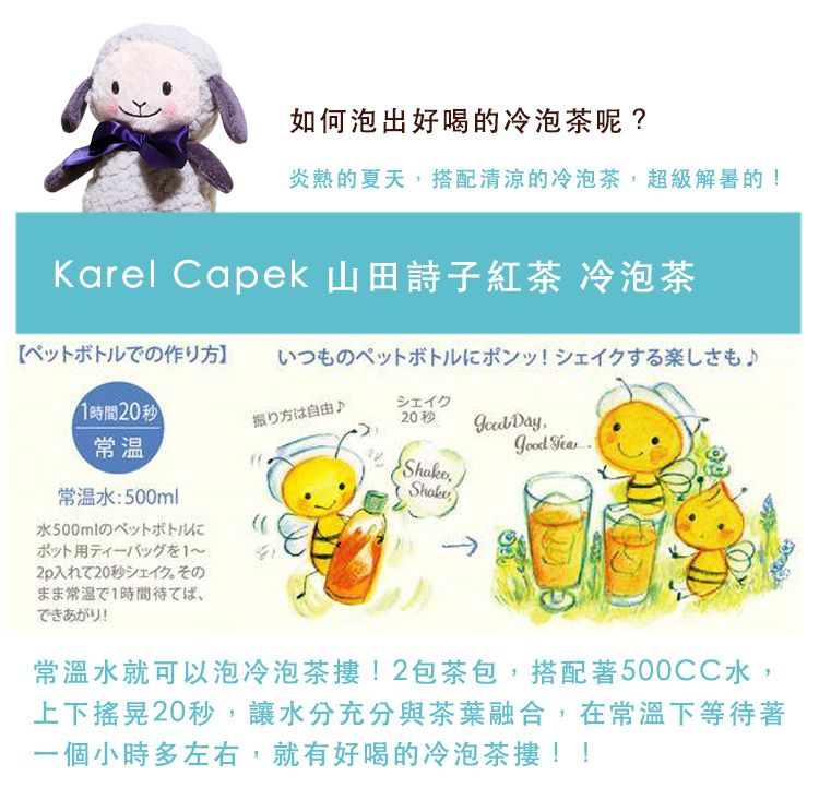 日本 Karel Capek 山田詩子紅茶店 冷泡茶 冰茶 如何泡