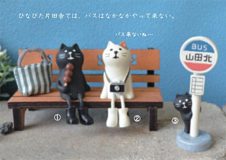 日本 Decole 雜貨 森林 小擺飾 看書 白貓 黑貓 旅行貓  Pattern Safari 狩獵隊 公仔
