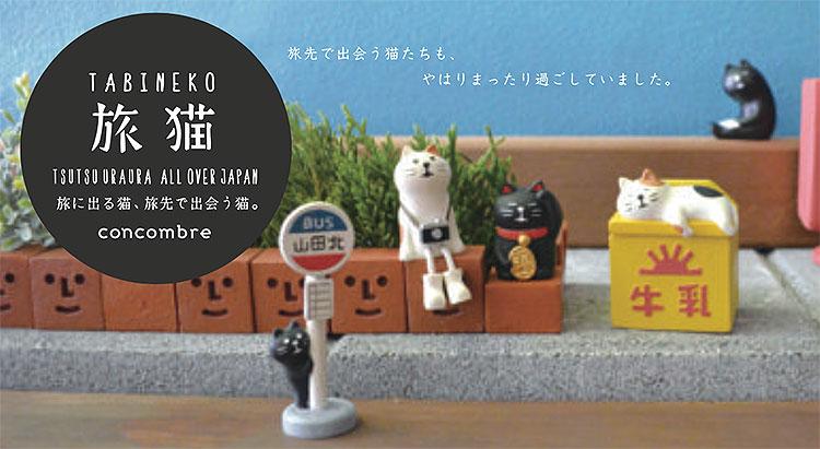 日本 Decole 雜貨 小擺飾 白貓 黑貓 牛乳 收納盒 旅行貓  Pattern Safari 狩獵隊 公仔