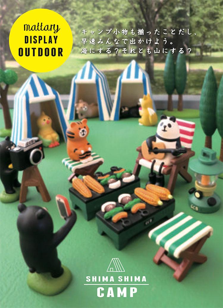 日本 Decole 雜貨 小擺飾 藍白 帳蓬 Pattern Safari 狩獵隊 公仔
