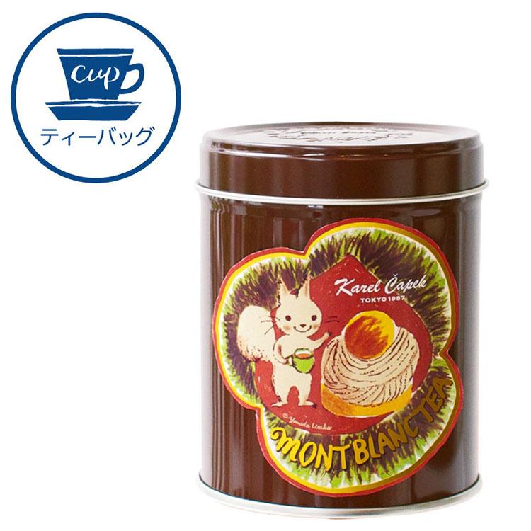 Karel Capek 山田詩子紅茶店 罐裝紅茶 栗子 蒙布朗 2016 卡雷爾恰佩克