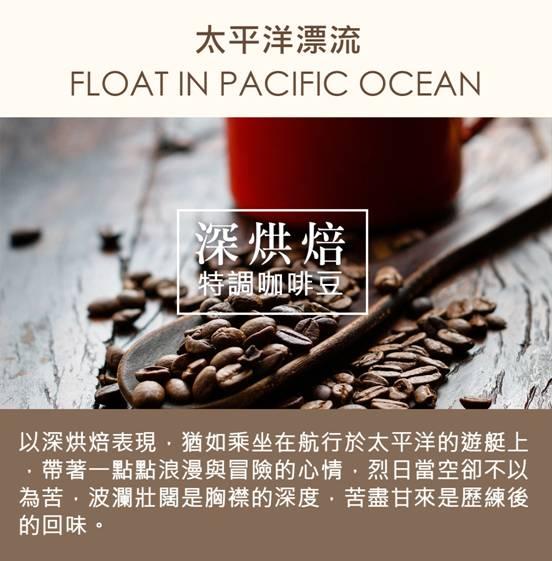 Macintosh HD:Users:Mac:Desktop:咖啡豆:太平洋漂流:太平洋漂流_01.jpg